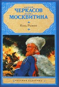Aleksej_Cherkasov_Polina_Moskvitina_—_Kon_ryzhij