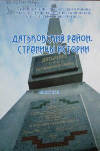 Дятьковский район. Страницы истории.