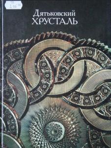 Грани Дятьковской хрустальной истории
