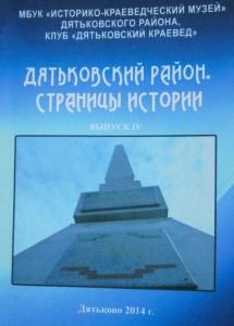 Дятьковский район. Страницы истории. Выпуск IV