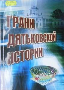 Грани Дятьковской истории: историко-краеведческий сборник