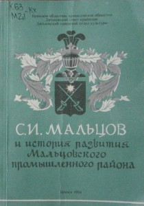 С. И. Мальцов и история развития Мальцовского промышленного района