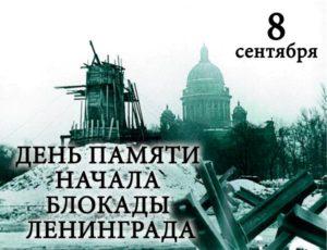 08.09.2015_сайт_блог_блокада