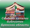 Каталоги. Сводный каталог библиотек Брянской области