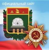 Сайт администрация Дятьковского района