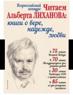 Читаем Альберта Лиханова