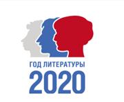 2020 — Год литературы